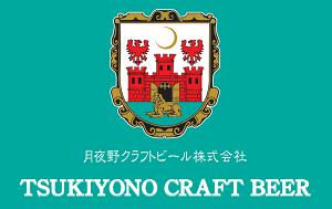 Tsukiyono craft beer